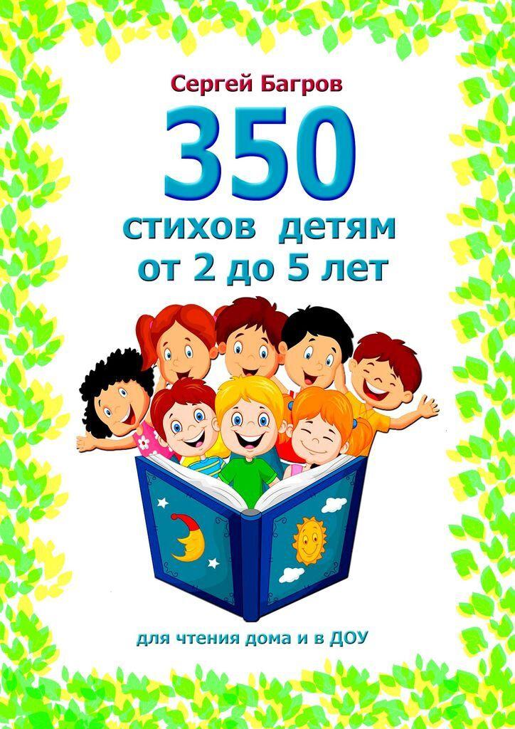 350 стихов детям от 2 до 5 лет #1