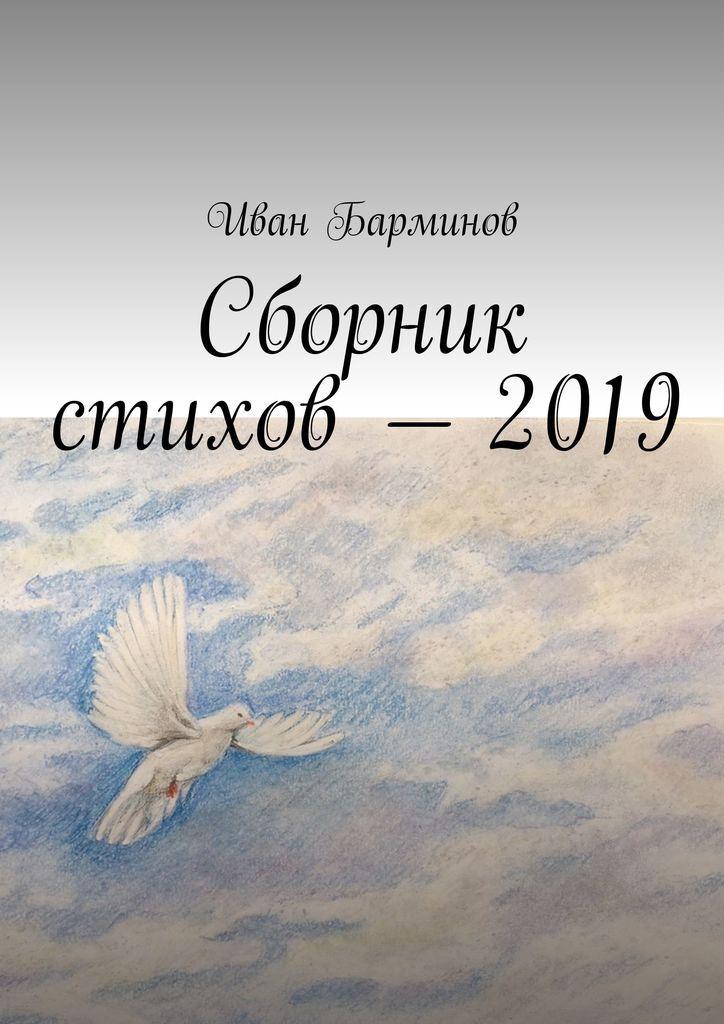 Сборник стихов - 2019 #1