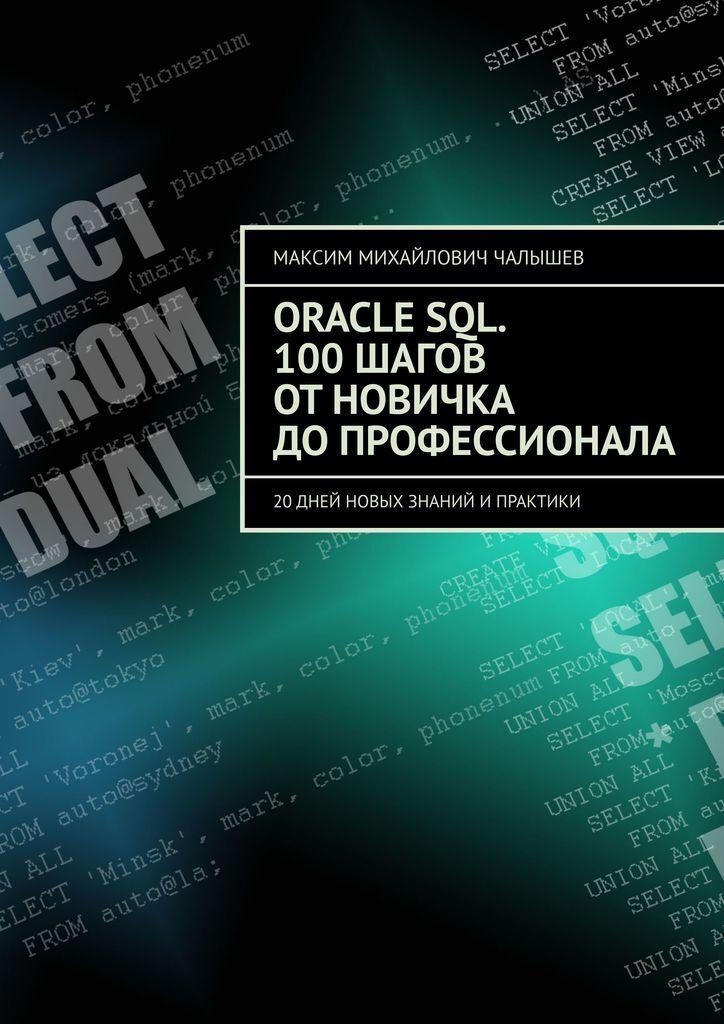 Oracle SQL. 100 шагов от новичка до профессионала #1