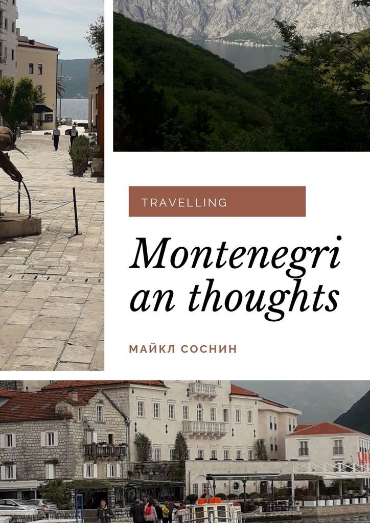 Montenegrian thoughts #1