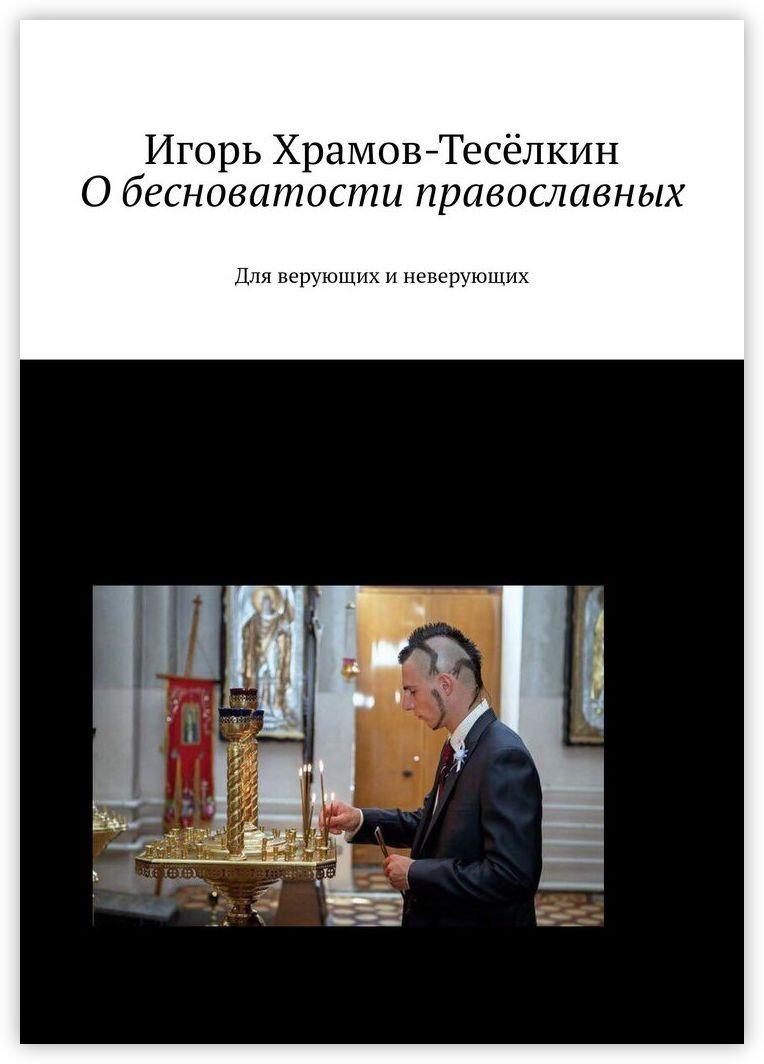О бесноватости православных #1