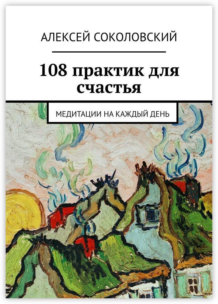 108 практик для счастья #1