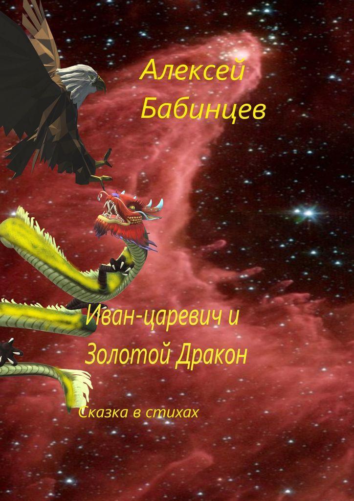 Иван-царевич и Золотой Дракон #1