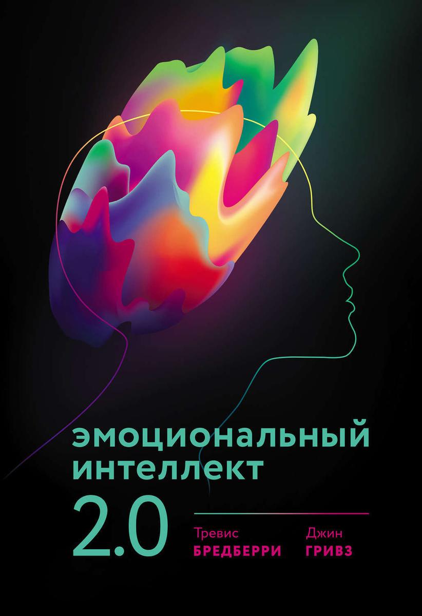 Эмоциональный интеллект 2.0 | Гривз Джин, Бредберри Тревис  #1
