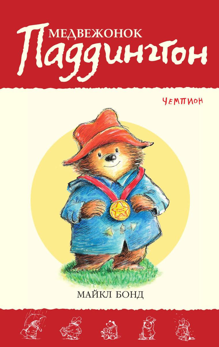 Медвежонок Паддингтон – чемпион | Бонд Майкл #1