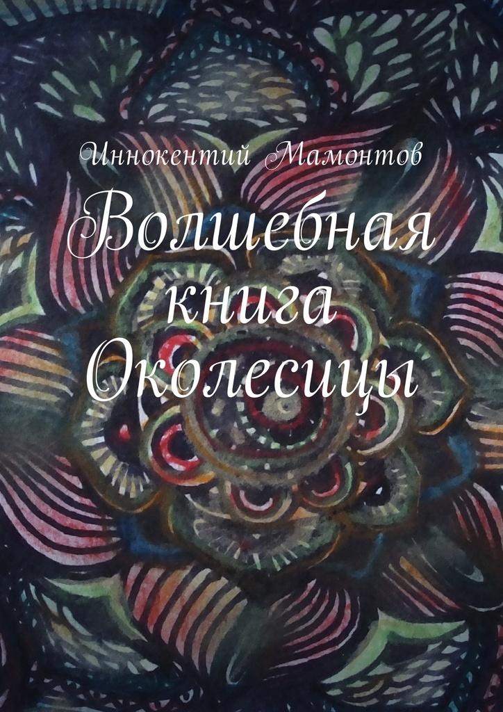 Волшебная книга Околесицы #1