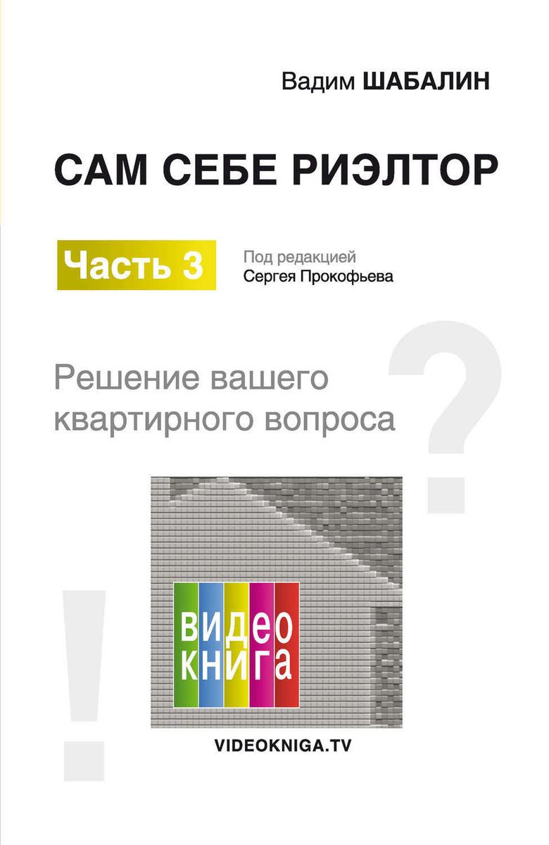 Сам себе риэлтор. Решение вашего квартирного вопроса   Шабалин Вадим Геннадьевич  #1