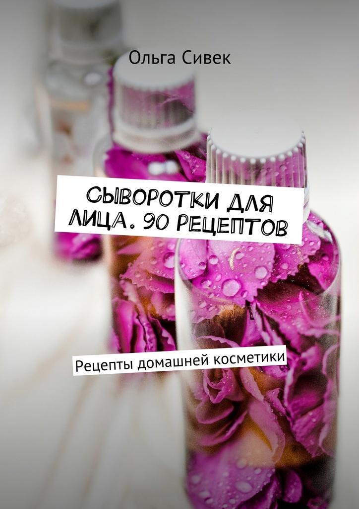 Сыворотки для лица. 90 рецептов #1