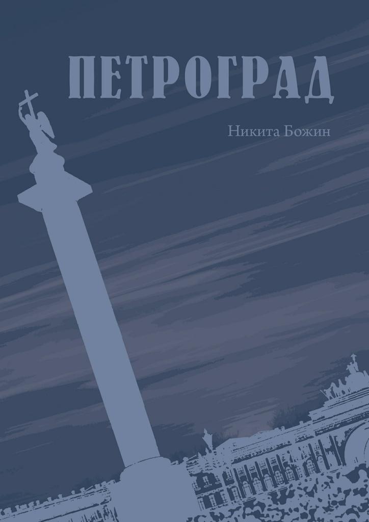 Петроград #1