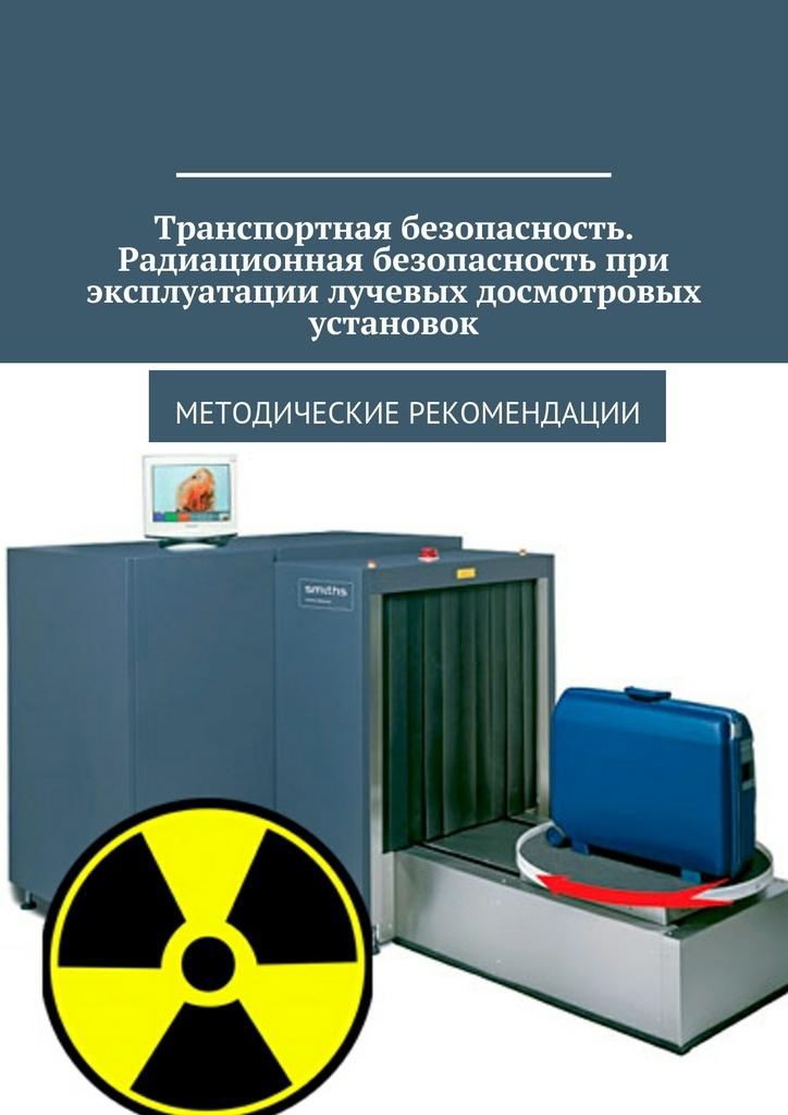 Транспортная безопасность. Радиационная безопасность при эксплуатации лучевых досмотровых установок  #1