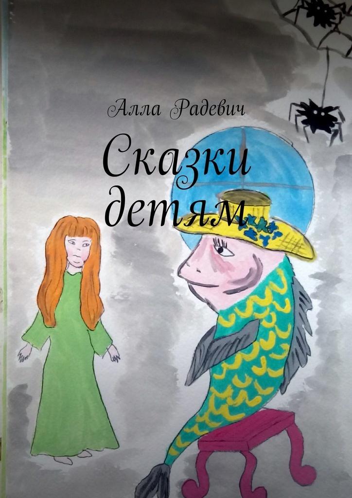 Сказки детям #1