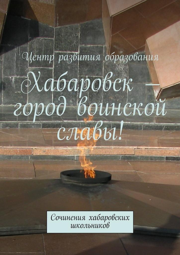 Хабаровск - город воинской славы #1