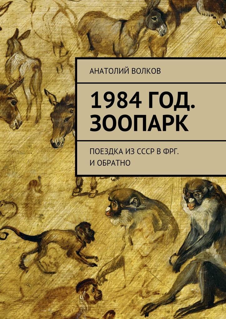 1984 год. Зоопарк #1