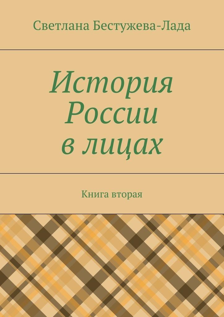 История России в лицах. Книга вторая #1