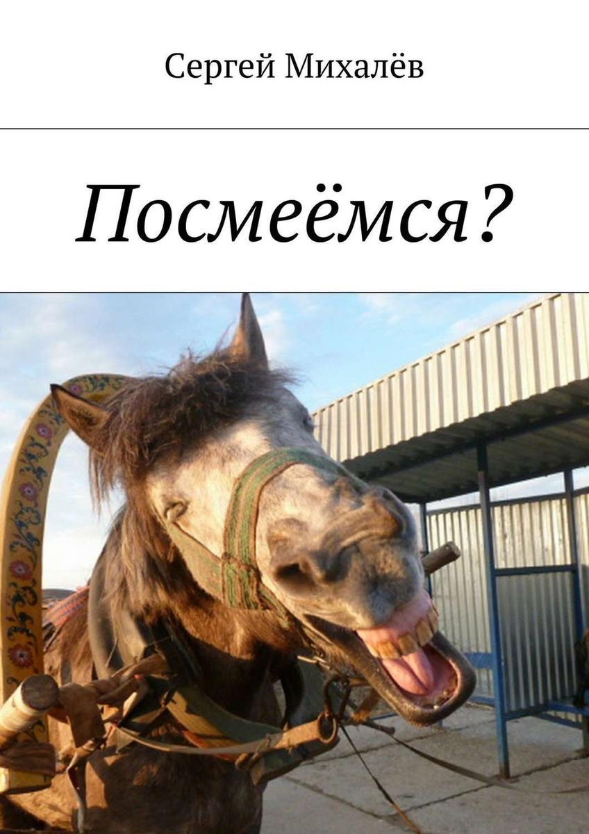 Посмеёмся? | Михалёв Сергей #1