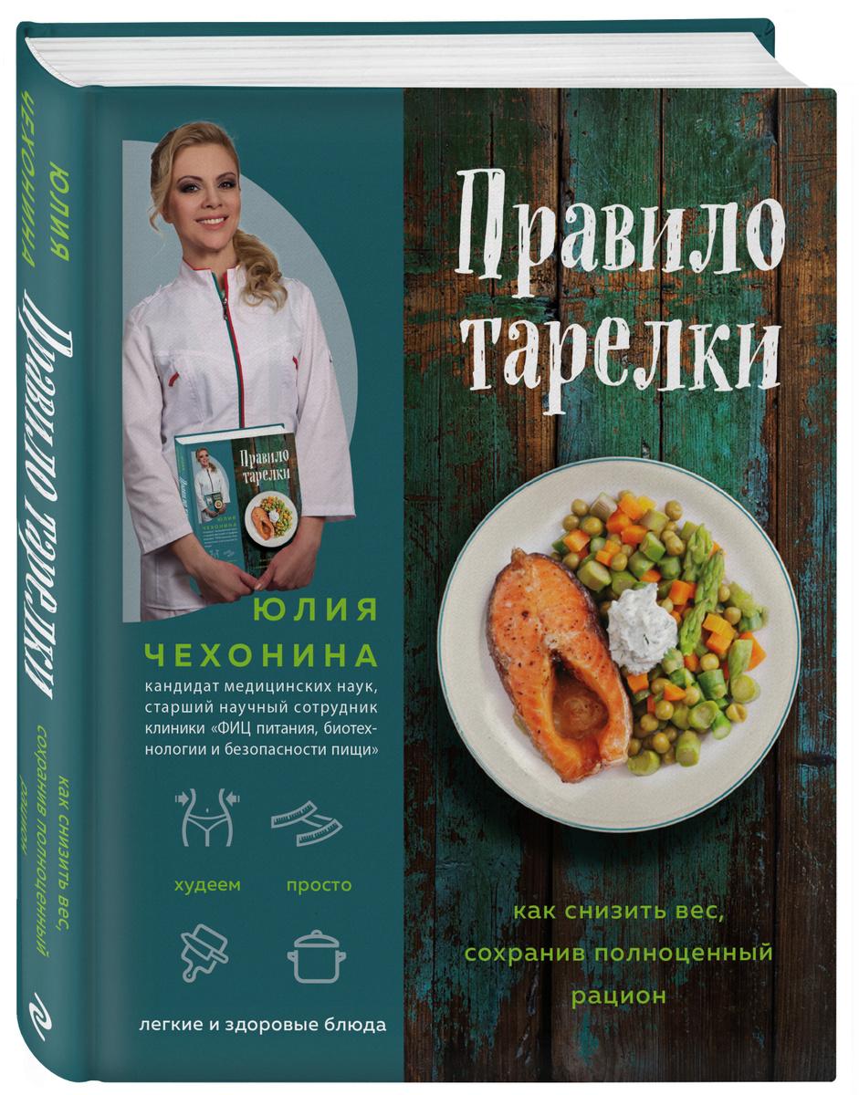 Правило тарелки. Как снизить вес, сохранив полноценный рацион | Чехонина Юлия Геннадьевна  #1