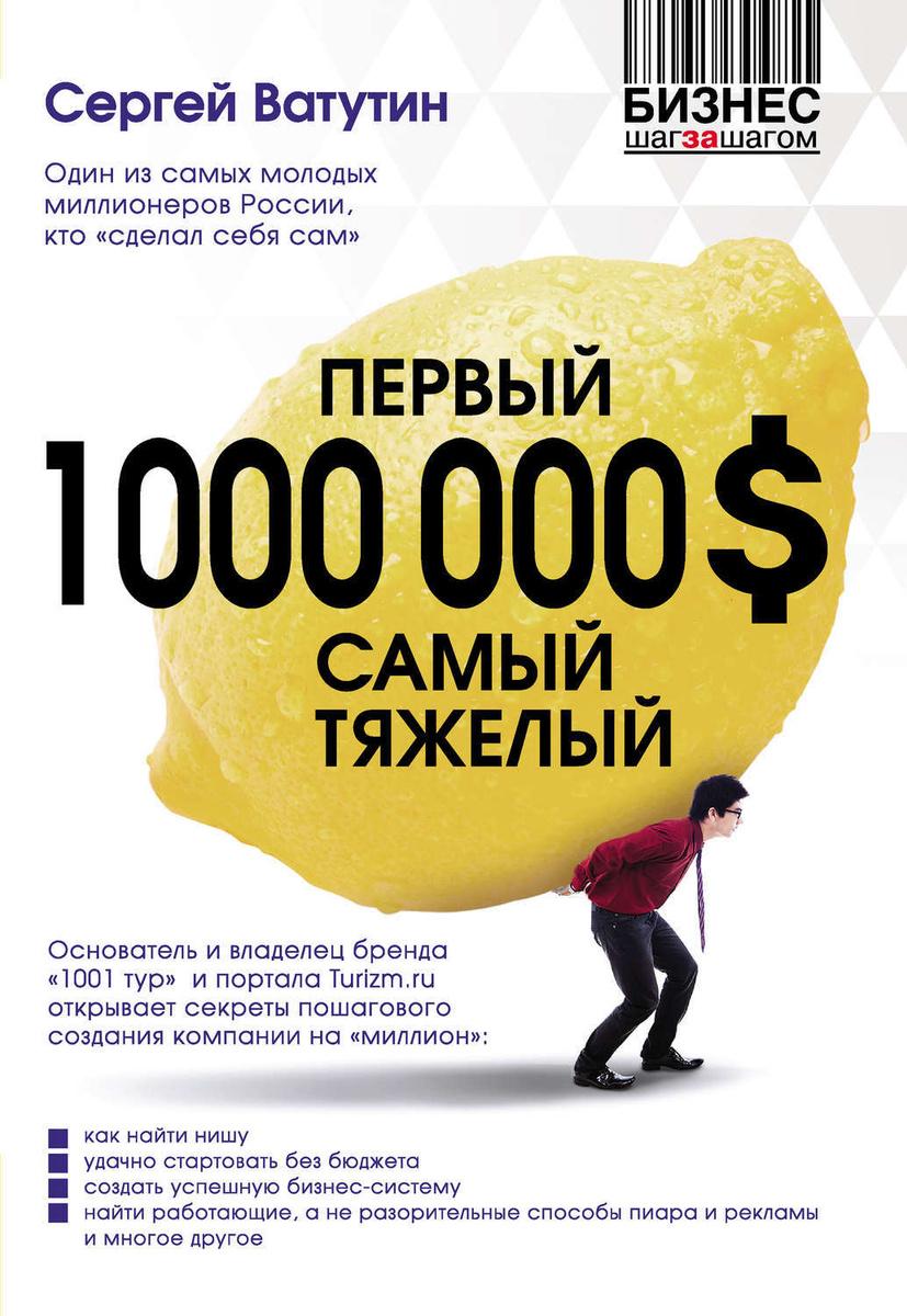 Первый миллион долларов самый тяжелый | Ватутин Сергей #1