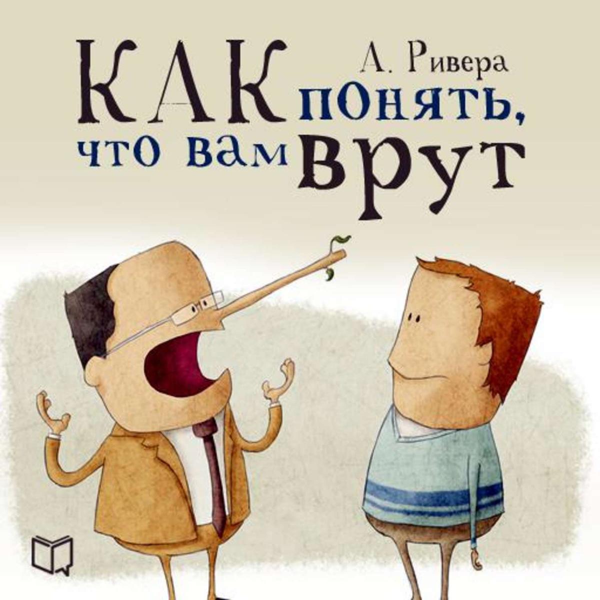 Психология лжи. Как понять, что вам врут | Ривера Александр Д.  #1