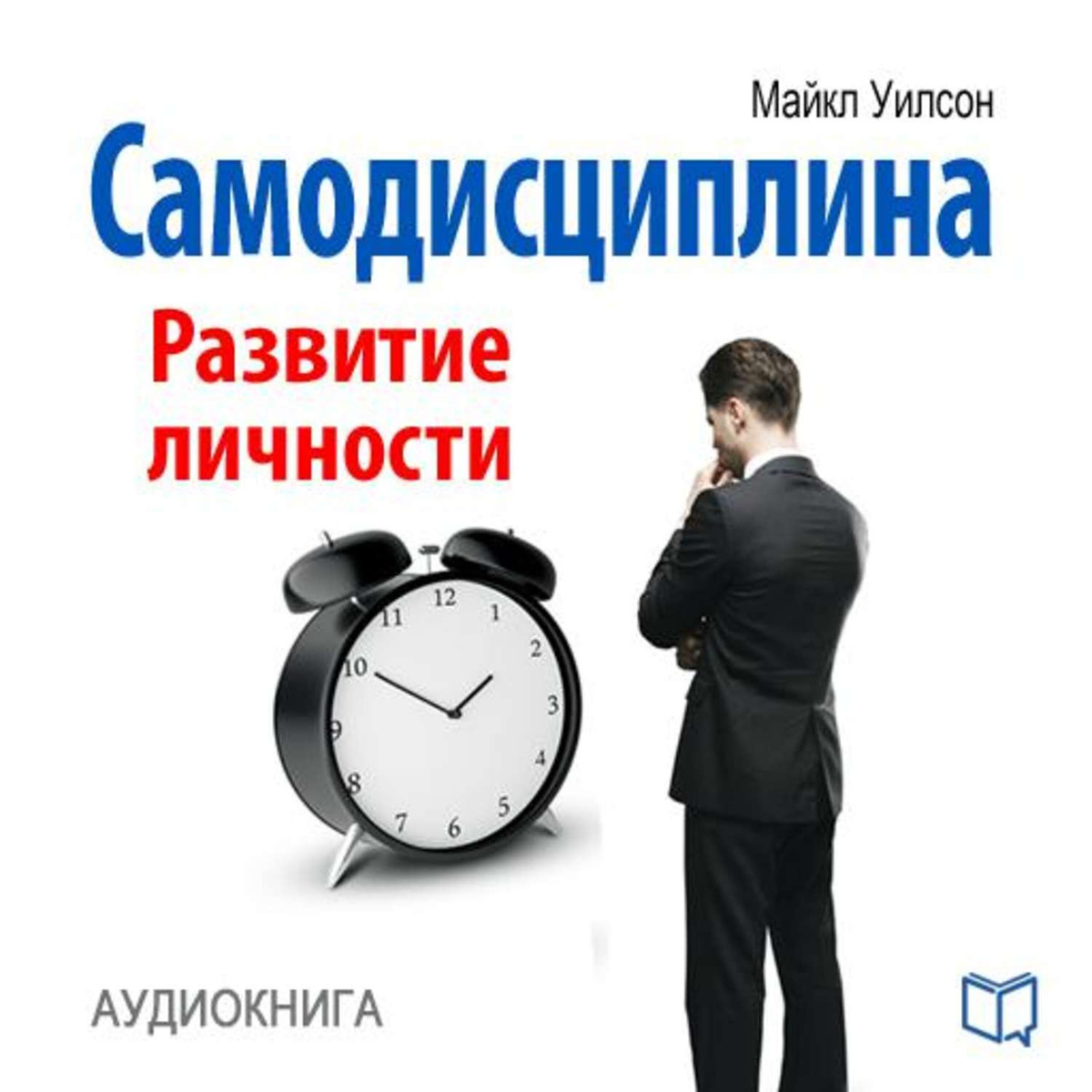 Самодисциплина. Развитие личности | Уилсон Майкл #1