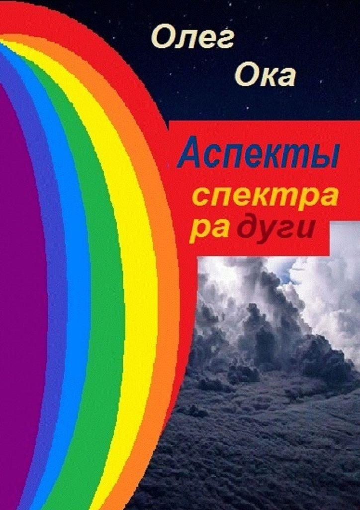 Аспекты спектра радуги #1