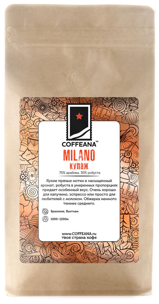 Свежеобжаренный кофе COFFEANA Милано (купаж) в зернах 500 гр. #1