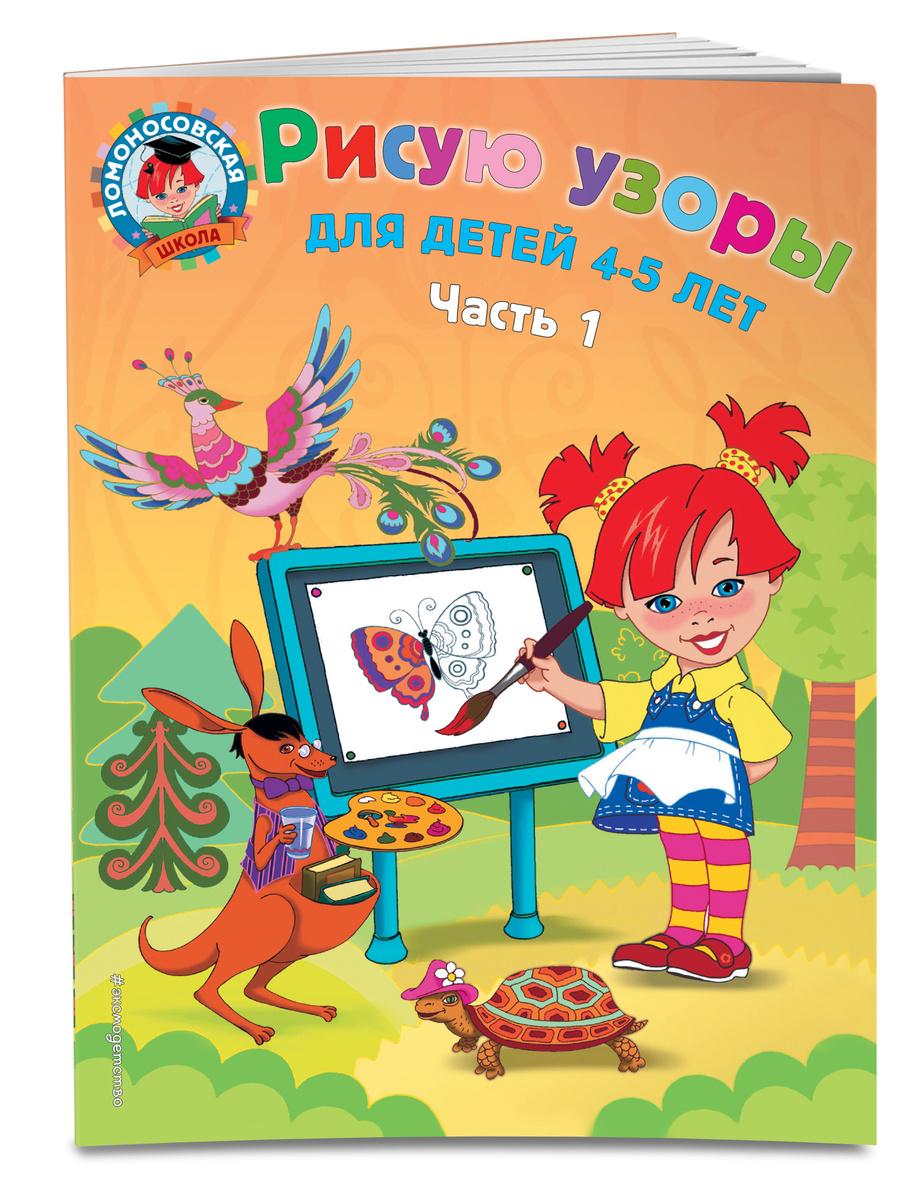 Рисую узоры: для детей 4-5 лет. Ч. 1 | Егупова Валентина Александровна  #1