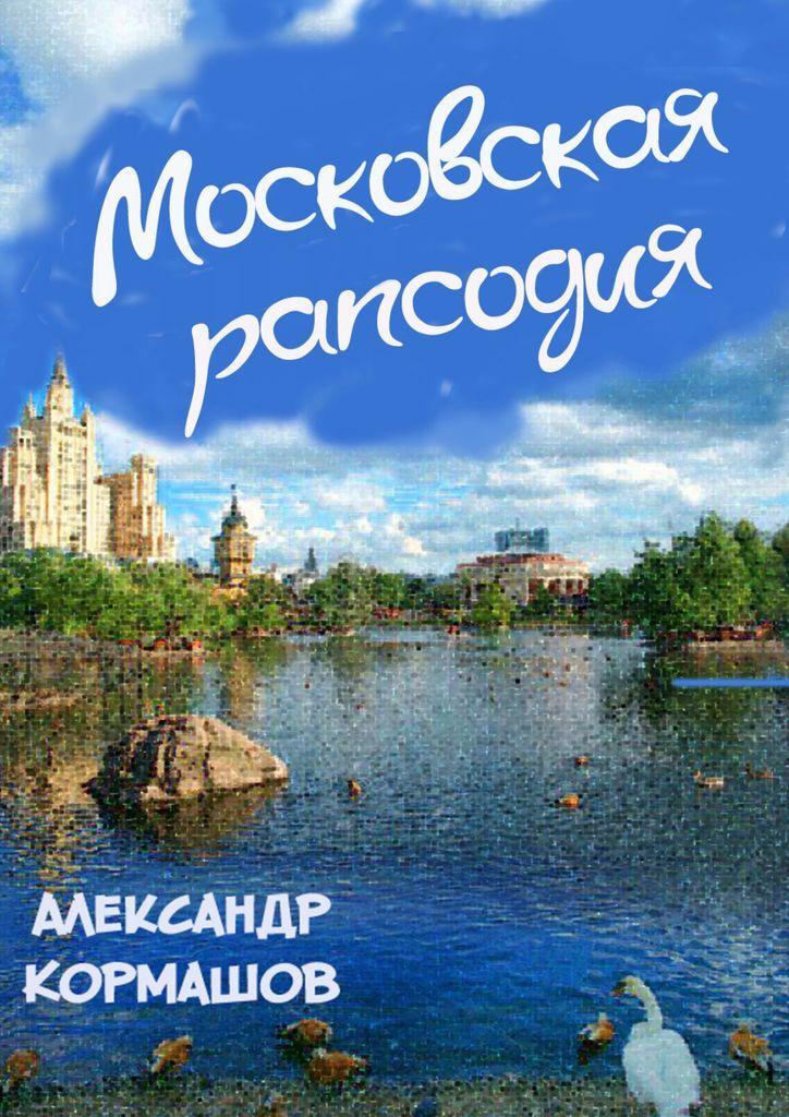 Московская рапсодия #1