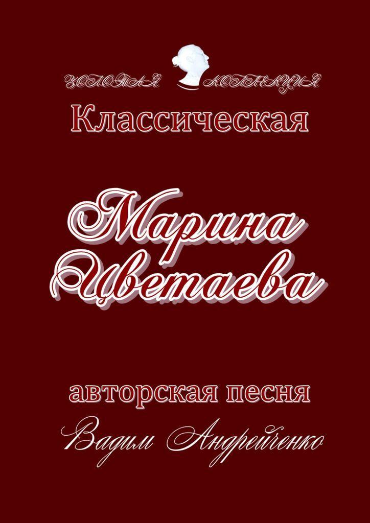 Марина Цветаева #1