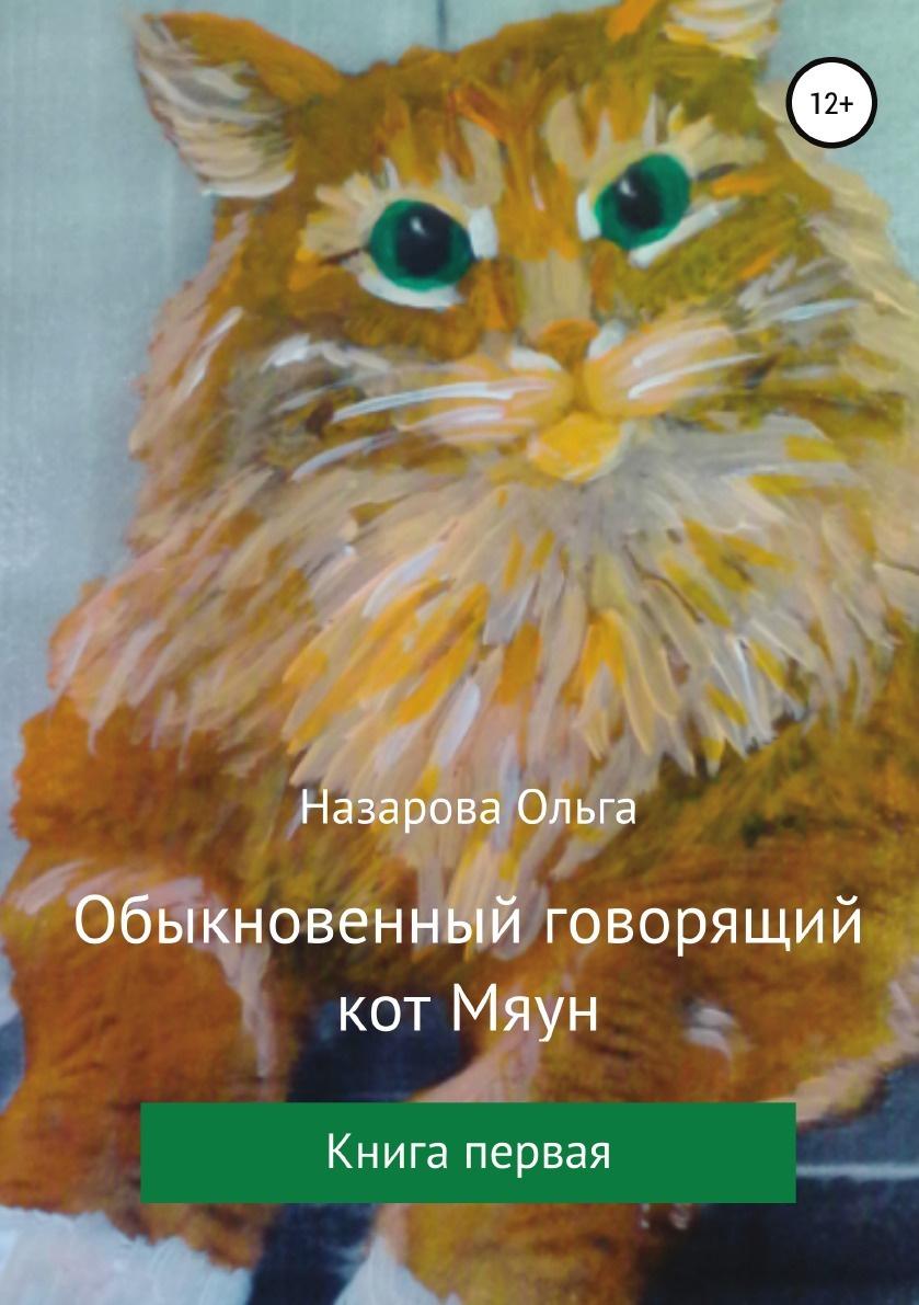 Обыкновенный говорящий кот Мяун #1