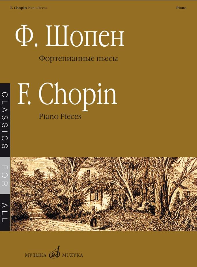 Шопен. Фортепианные пьесы #1