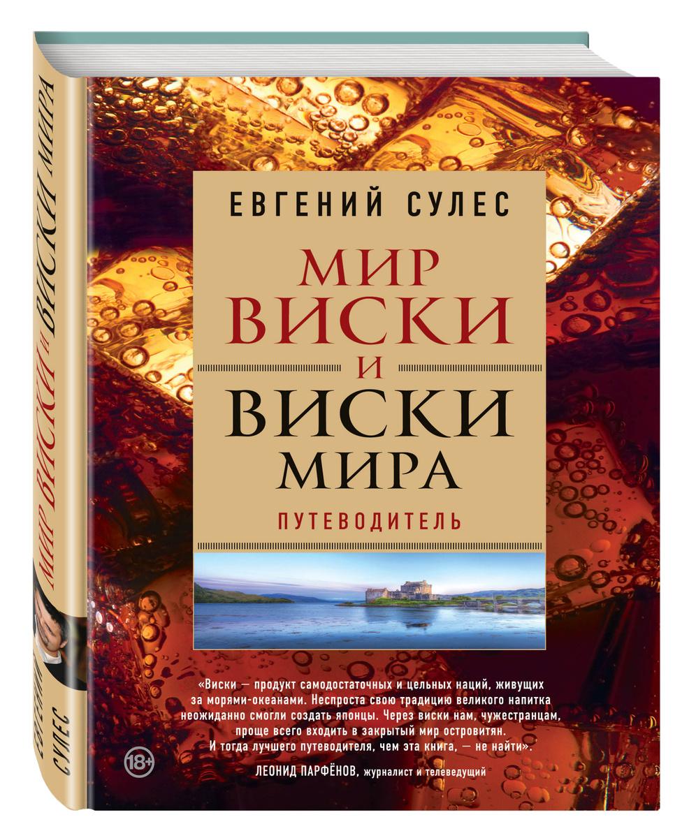 (2019)Мир виски и виски мира. Путеводитель | Сулес Евгений Валерьевич  #1
