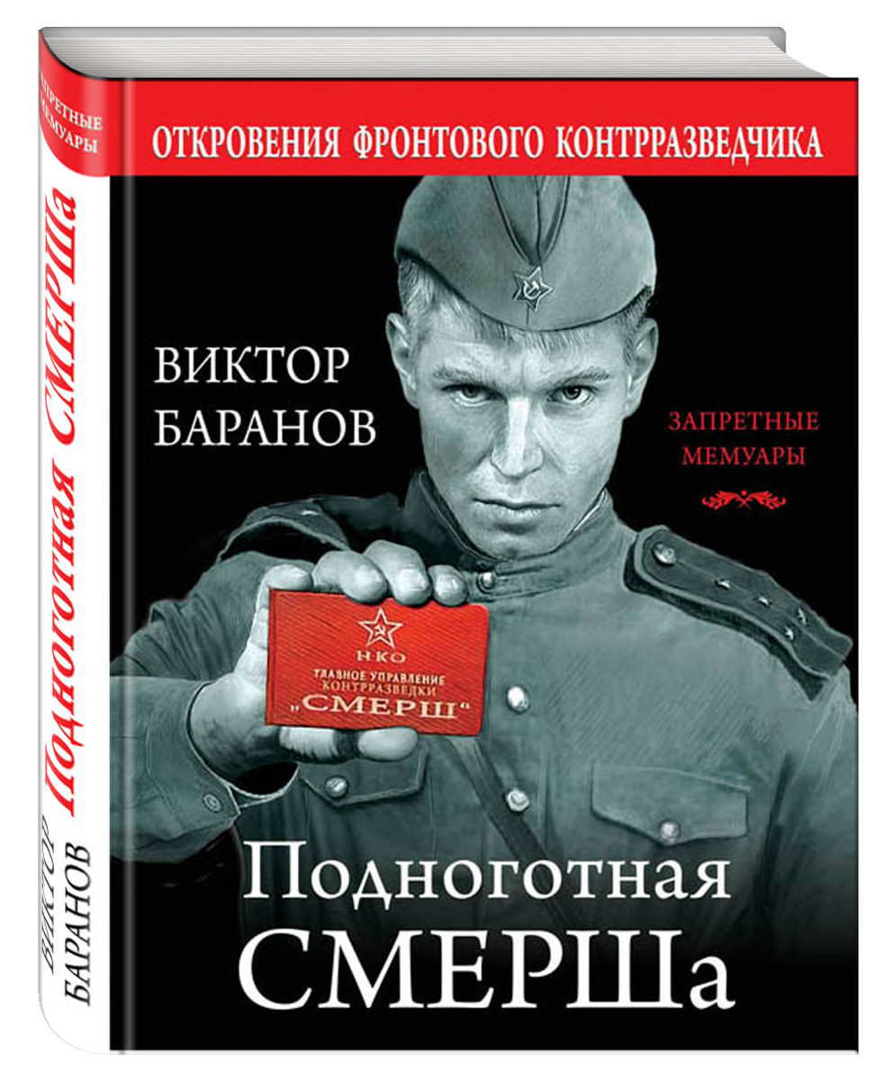 Подноготная СМЕРШа. Откровения фронтового контрразведчика | Баранов Виктор Иннокентьевич  #1
