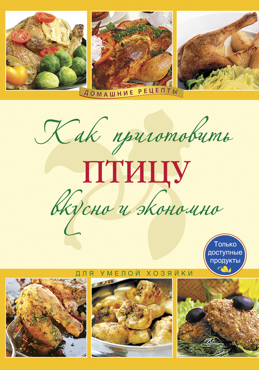 Как приготовить птицу вкусно и экономно | Нет автора #1