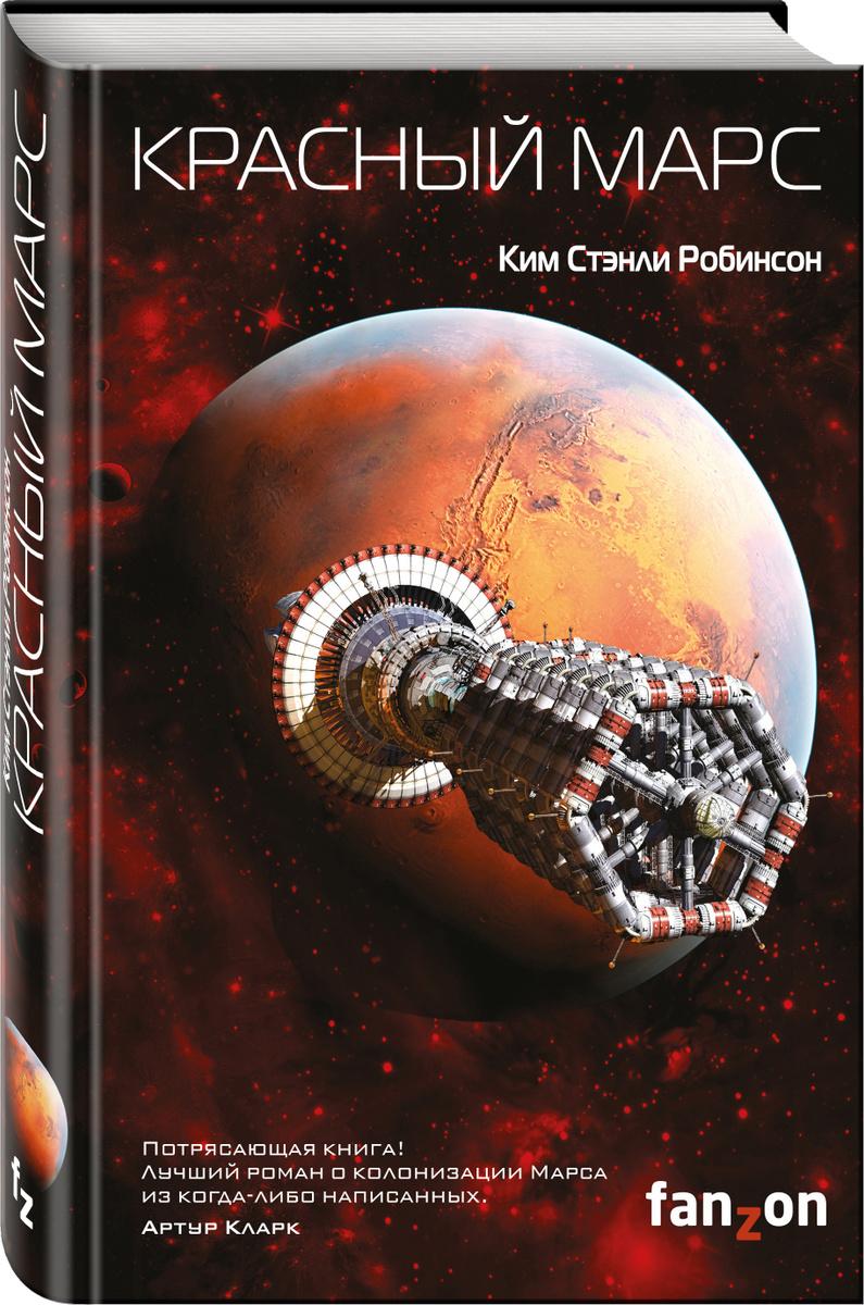 Красный Марс | Робинсон Ким Стэнли #1