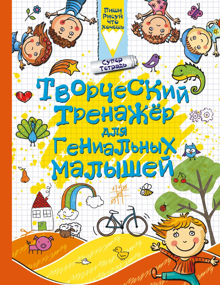 Творческий тренажер для гениальных малышей   Доманская Людмила Васильевна  #1