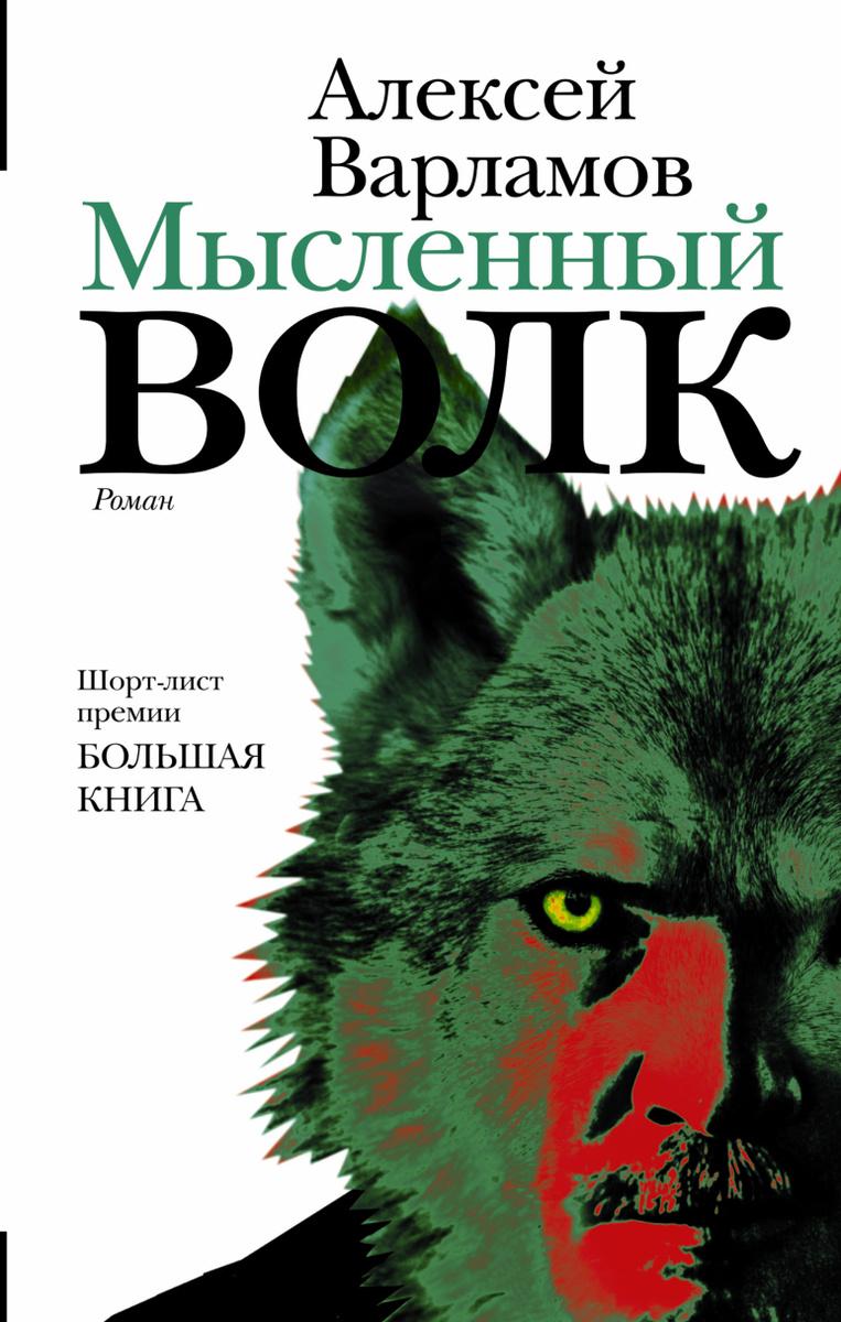 Мысленный волк   Варламов Алексей Николаевич #1