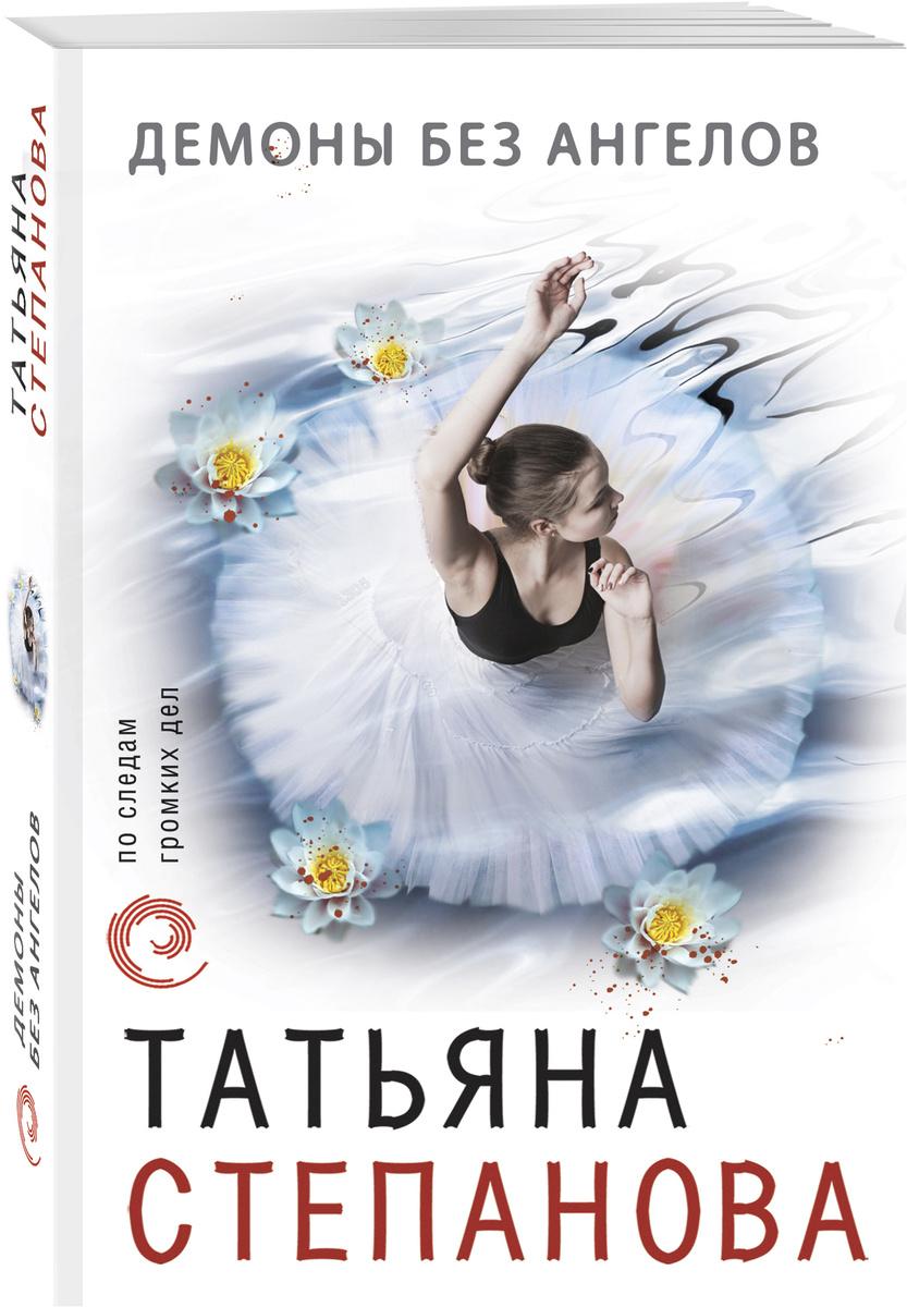 Демоны без ангелов | Степанова Татьяна Юрьевна #1