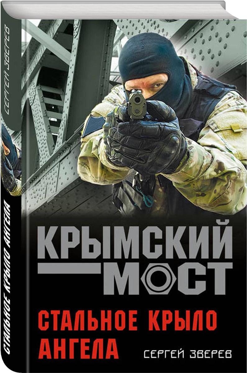 (2018)Стальное крыло ангела | Зверев Сергей Иванович #1
