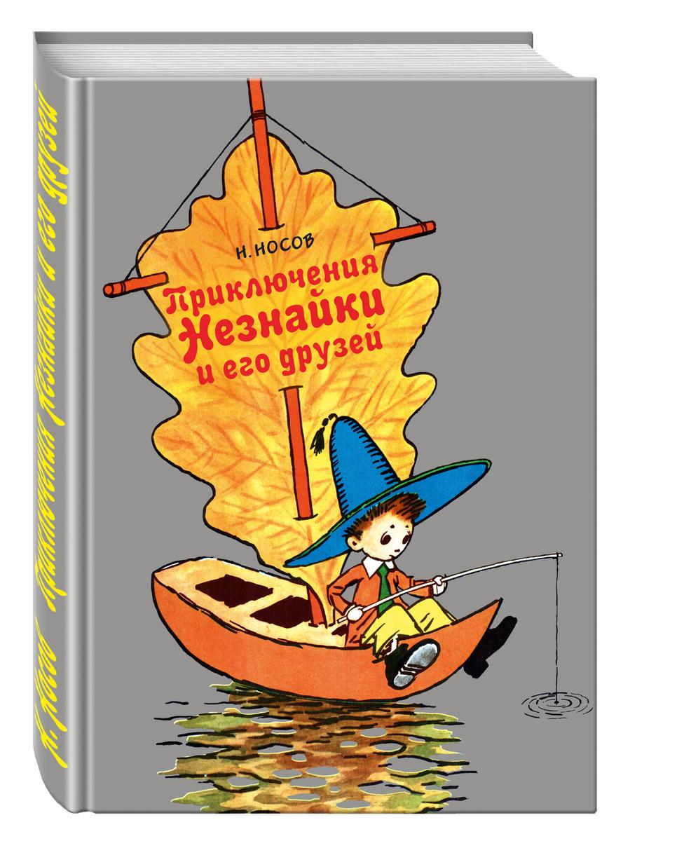 Приключения Незнайки и его друзей (ил. А. Лаптева) | Носов Николай Николаевич  #1