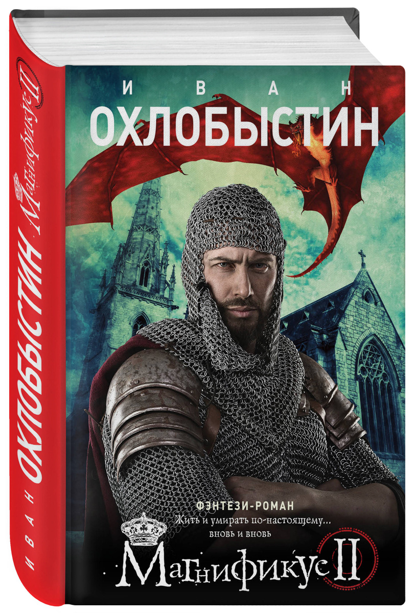 Магнификус II | Охлобыстин Иван Иванович #1