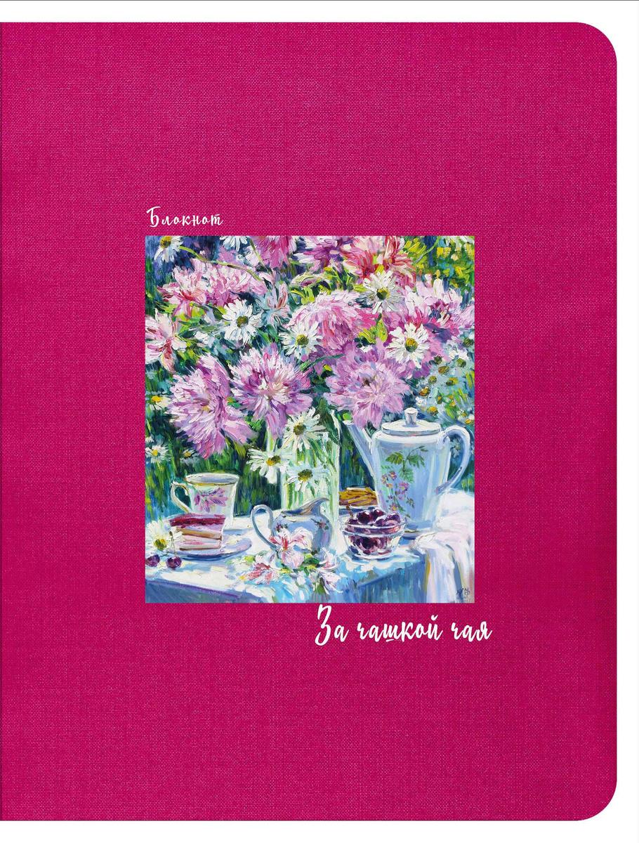 Блокнот. За чашкой чая (малиновый), 145х188мм, мягкая обложка, SoftTouch, 64 стр. | Нет автора  #1