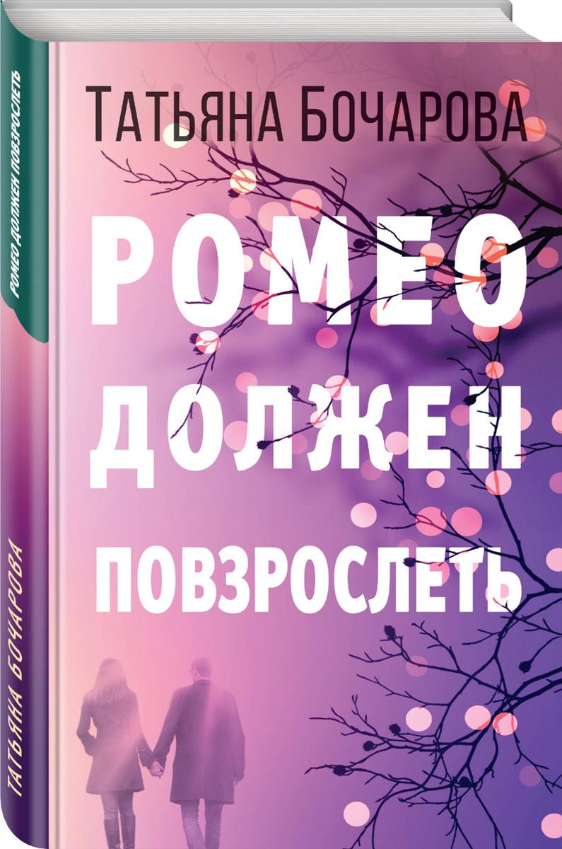 Ромео должен повзрослеть | Бочарова Татьяна Александровна  #1