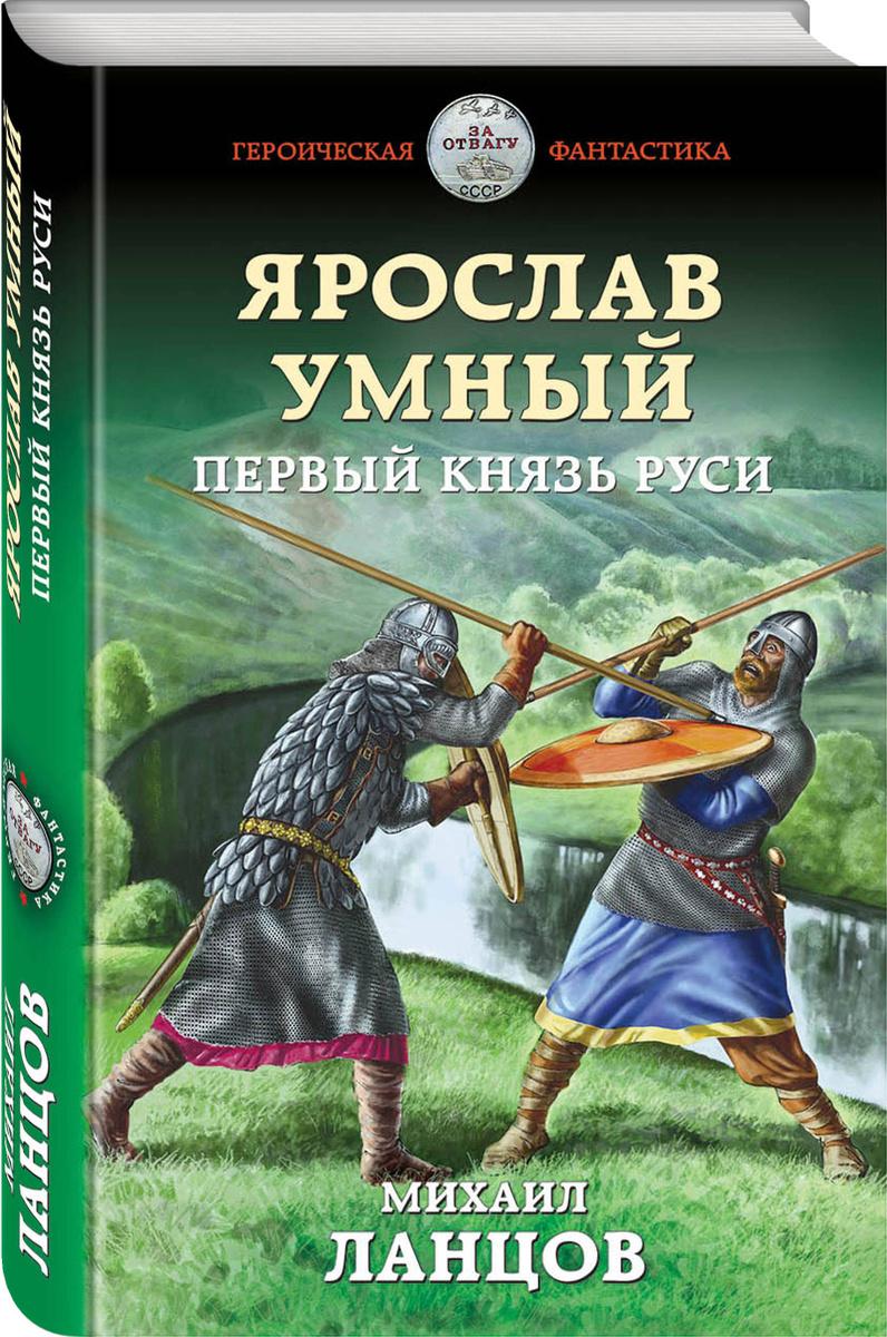 Ярослав Умный. Первый князь Руси | Ланцов Михаил #1