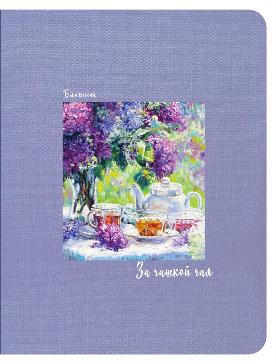 Блокнот. За чашкой чая (сиреневый), 145х188мм, мягкая обложка, SoftTouch, 64 стр. | Нет автора  #1