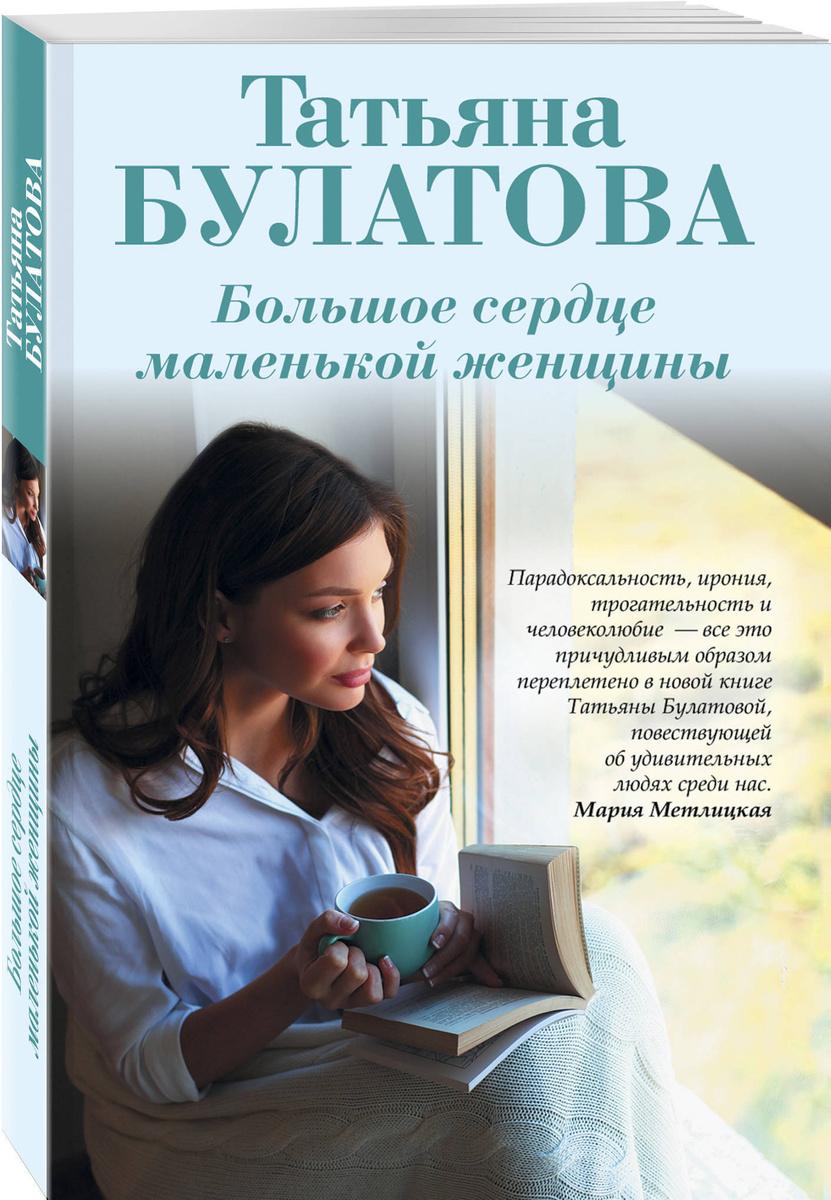 Большое сердце маленькой женщины | Булатова Татьяна #1