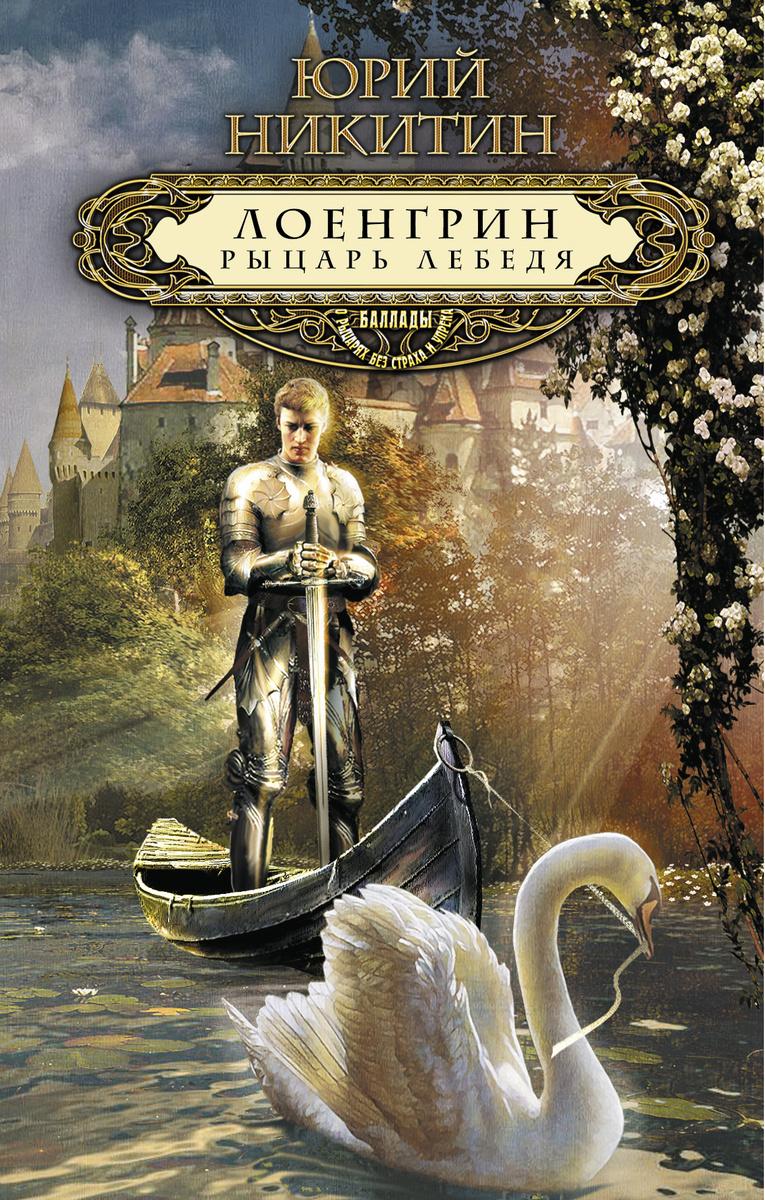 Лоенгрин, рыцарь Лебедя | Никитин Юрий Александрович #1