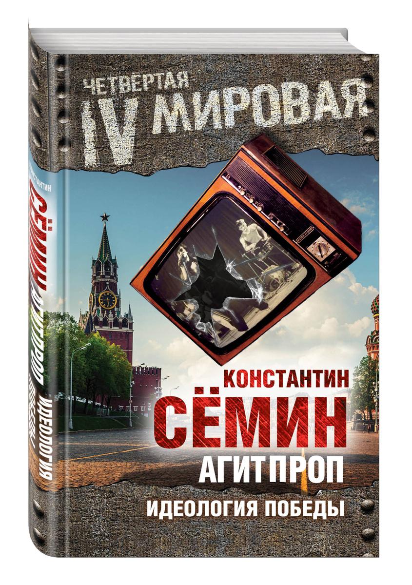 Агитпроп. Идеология победы | Семин Константин #1