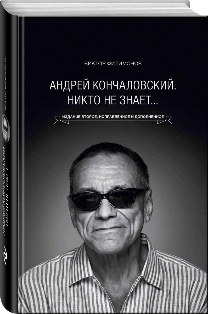 Андрей Кончаловский. Никто не знает... 2-е издание   Филимонов Виктор Петрович  #1