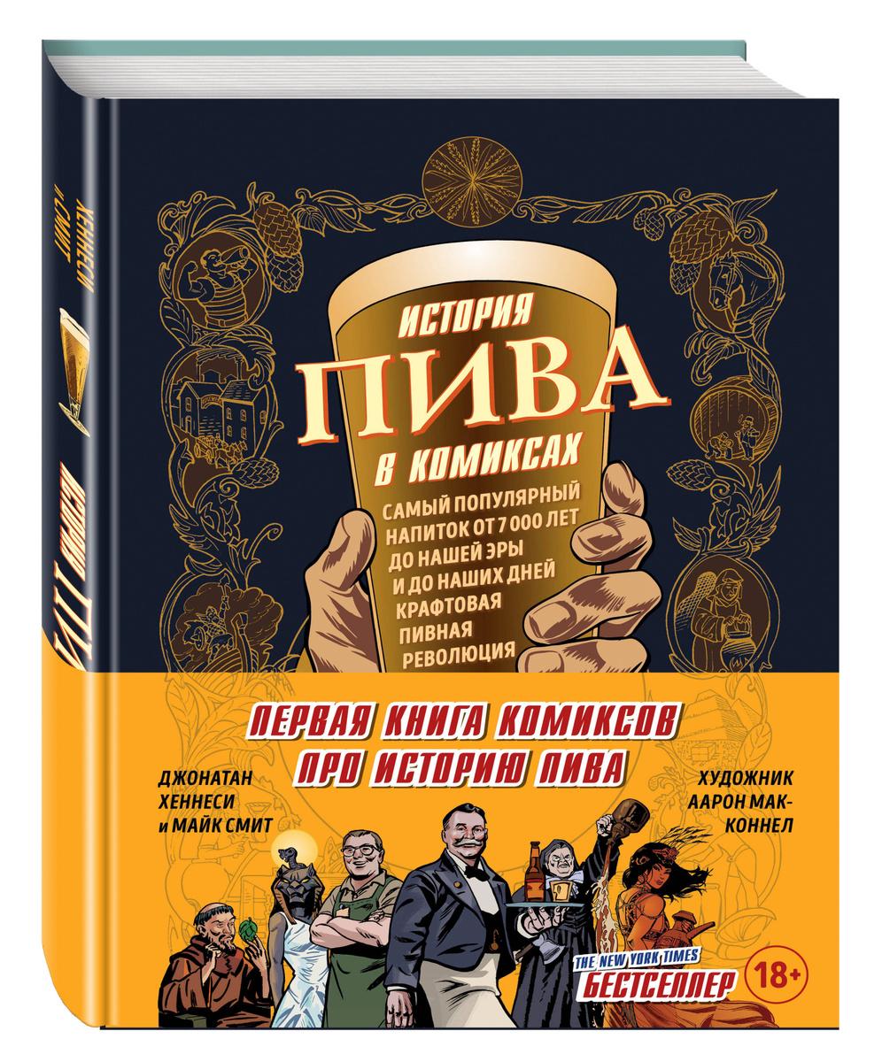 История пива в комиксах | Хеннесси Джонатан, Смит Майк #1