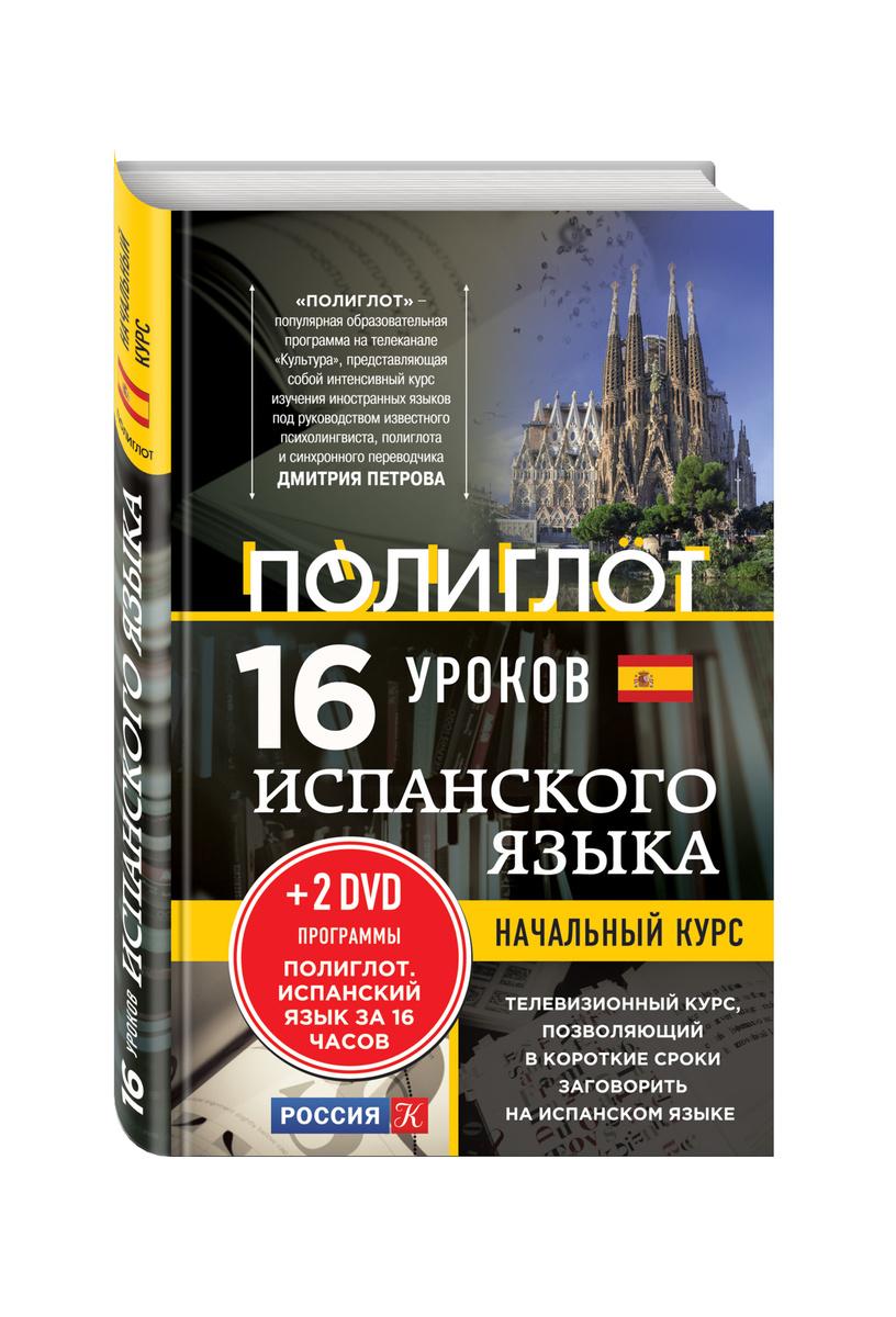"""16 уроков Испанского языка. Начальный курс + 2 DVD """"Испанский язык за 16 часов""""   Нет автора  #1"""
